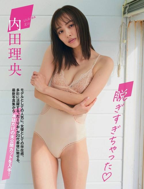 内田理央の写真集の未公開カットグラビアエロ画像001