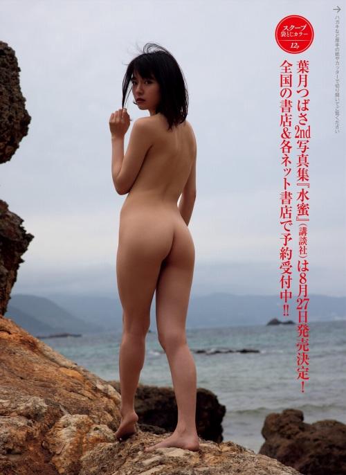 葉月つばさの乳首透けヌードグラビアエロ画像011