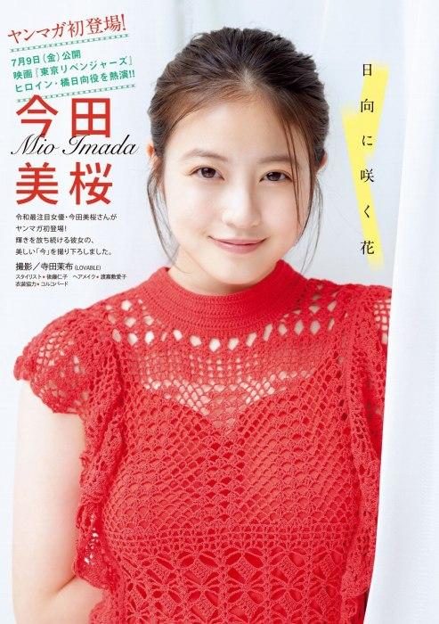 今田美桜の透明感溢れるグラビアエロ画像002