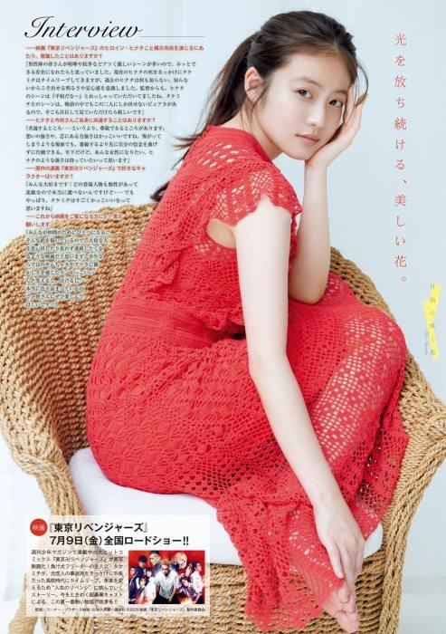 今田美桜の透明感溢れるグラビアエロ画像005