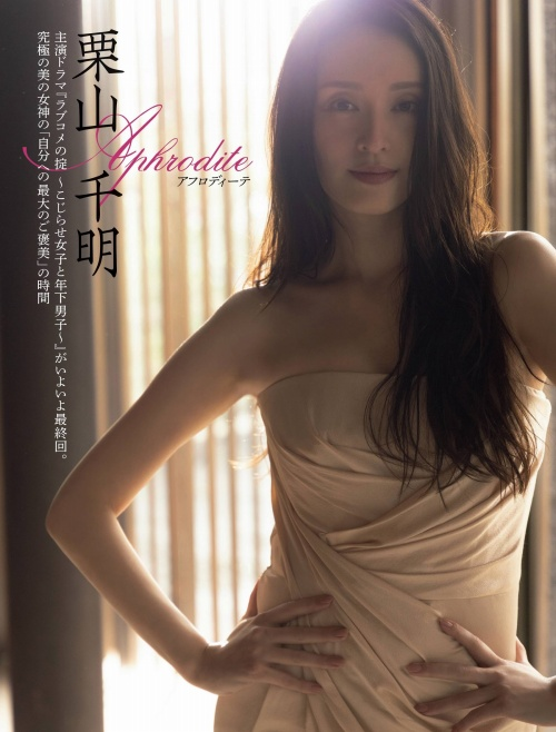 栗山千明の最新のセクシー妖艶グラビアエロ画像002