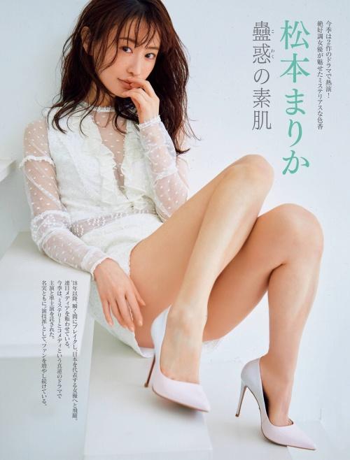 松本まりかの胸チラセクシーグラビアエロ画像002