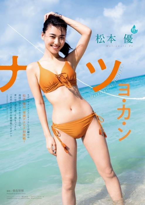 松本優の初水着グラビアエロ画像001