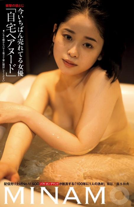 MINAMOの自宅ヘアヌードグラビアエロ画像001