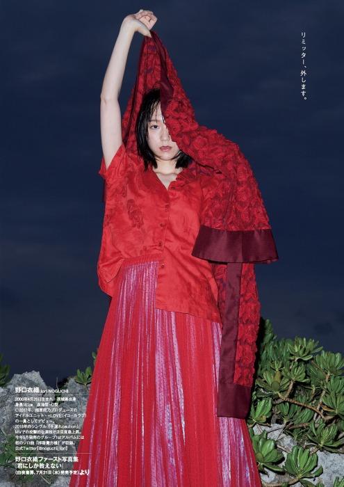 野口衣織のファースト写真集グラビアエロ画像006