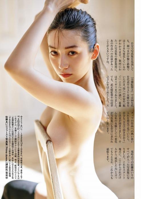 佐藤あいりの横乳ヌードグラビアエロ画像003