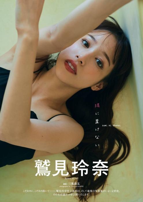 鷲見玲奈の写真集のセクシーグラビアエロ画像002