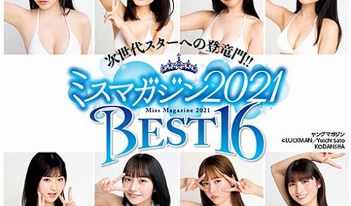 ミスマガジン2021のサムネ画像