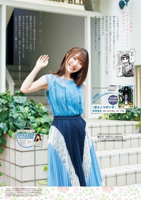 日高里菜の胸チラセクシーグラビアエロ画像007