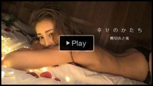 熊切あさ美のイメージDVDエロ画像032