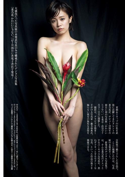 菜乃花の10周年記念のセミヌードグラビアエロ画像004