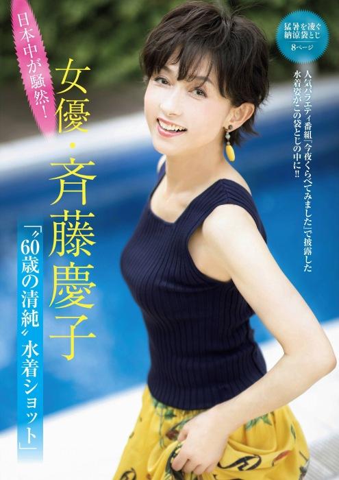 斉藤慶子の60歳の最新水着グラビアエロ画像001