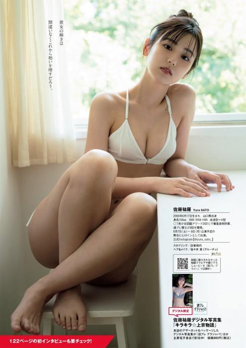 佐藤祐羅の水着グラビアエロ画像008