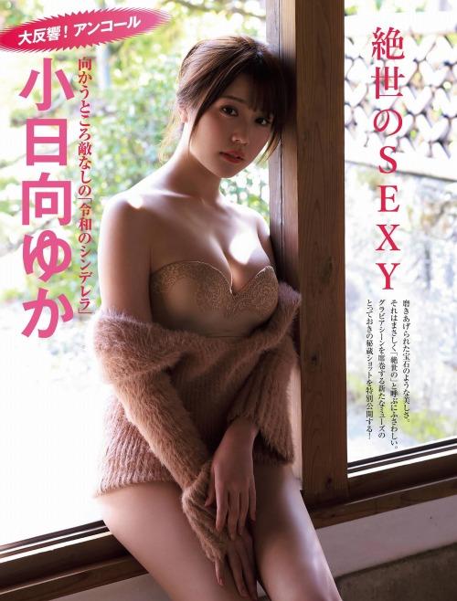 小日向ゆかのセクシーグラビアエロ画像001