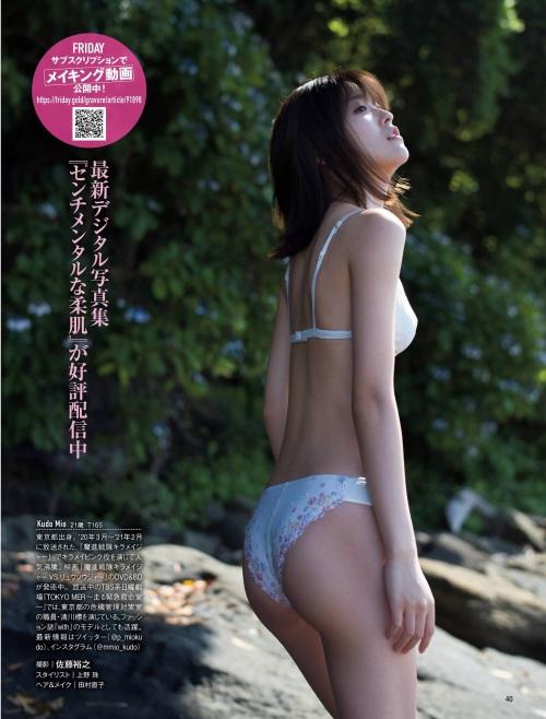 工藤美桜の色気溢れるセクシーグラビアエロ画像006