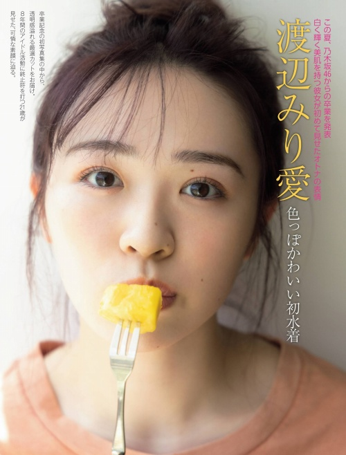 渡辺みり愛のファースト写真集先行カットグラビアエロ画像001