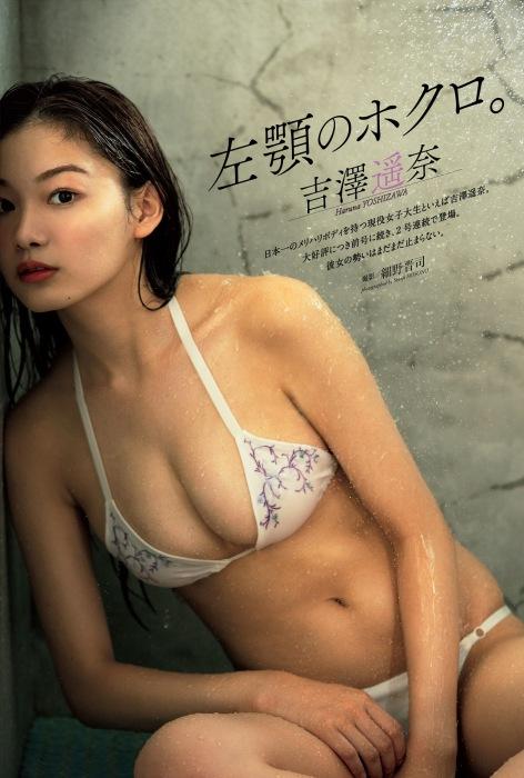 吉澤遥奈の水着グラビアエロ画像001
