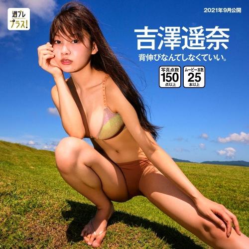 吉澤遥奈の水着グラビアエロ画像007