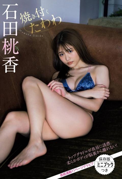 石田桃香の水着グラビアエロ画像002