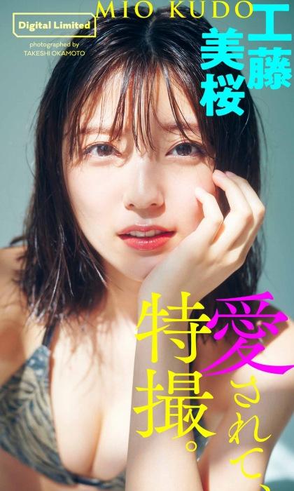 工藤美桜のセクシー水着グラビアエロ画像009