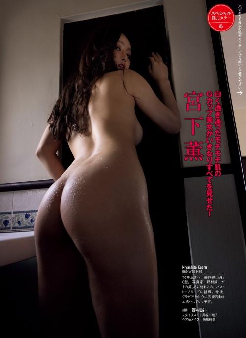 宮下薫のヘアヌードグラビアエロ画像008