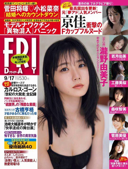 瀧野由美子の写真集グラビアエロ画像001