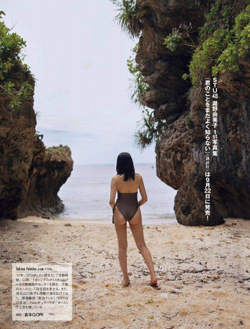 瀧野由美子の写真集グラビアエロ画像011