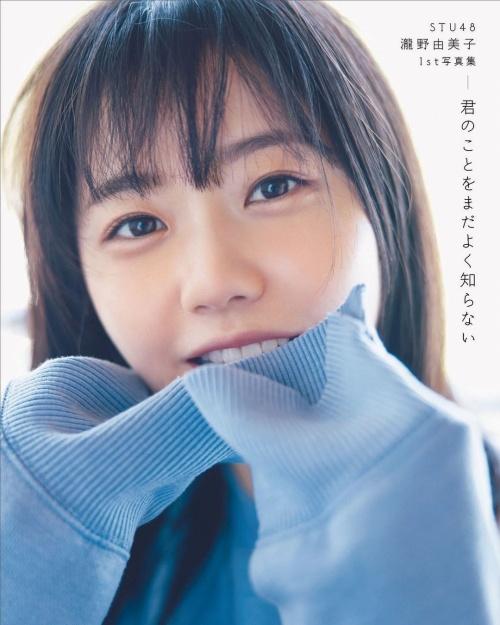 瀧野由美子の写真集グラビアエロ画像013