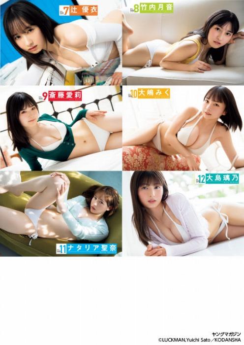 和泉芳怜のミスマガジン2021の水着グラビアエロ画像010