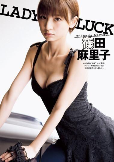 アヒル口はこの人の為にあると言っても過言ではない!篠田麻里子のアヒル口&グラビア画像 その②・21枚目の画像