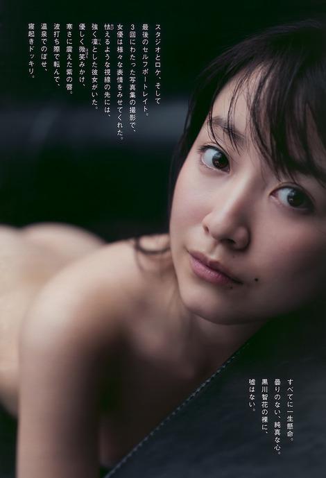 黒川智花さんのノーブラセミヌード画像を39枚ほど見繕ったのでご覧くださいwwwww・10枚目の画像