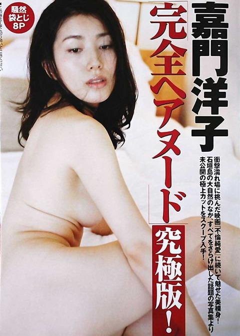 【嘉門洋子】Eカップ惜しげもなく…フルヌード!!33歳で衝撃AVデビューはびびったよねw 嘉門洋子のヘアヌード画像・16枚目の画像