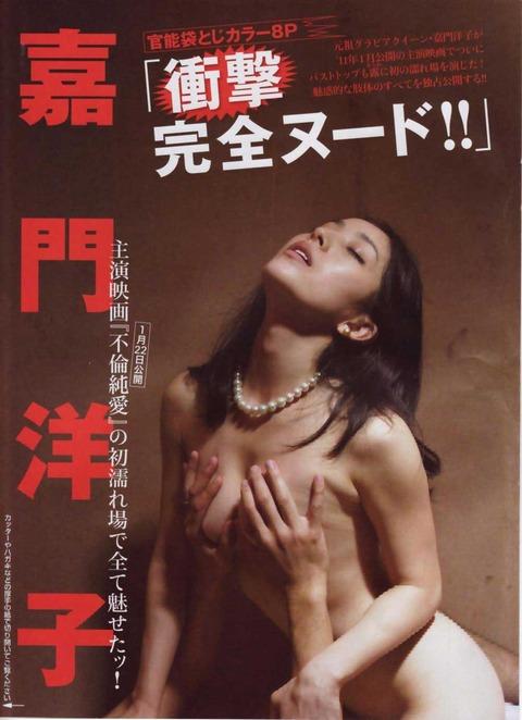 【嘉門洋子】Eカップ惜しげもなく…フルヌード!!33歳で衝撃AVデビューはびびったよねw 嘉門洋子のヘアヌード画像・26枚目の画像