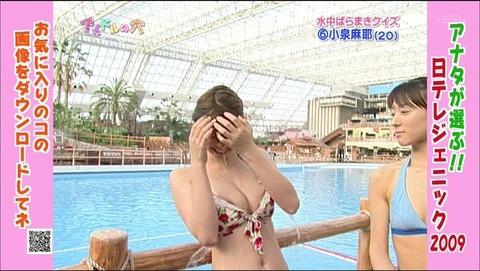 芸能人・女子アナ・歌手のtkbまで露出しちゃったハプニング画像wwww★芸能お宝エロ画像・38枚目の画像