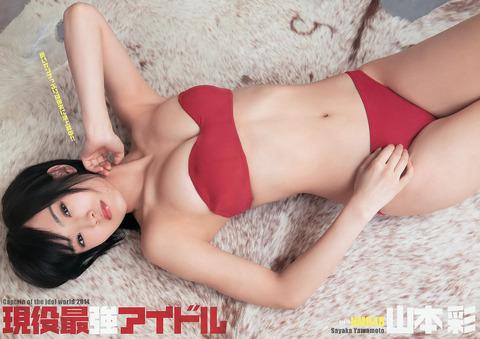 yamamotosayaka156