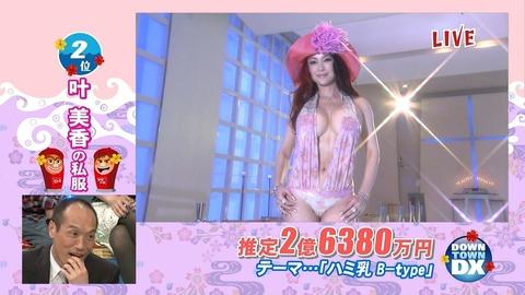 【叶姉妹】マン毛がある方が美香さんで、パイパンなのが恭子さんだよ!叶姉妹のヘアヌード画像・22枚目の画像