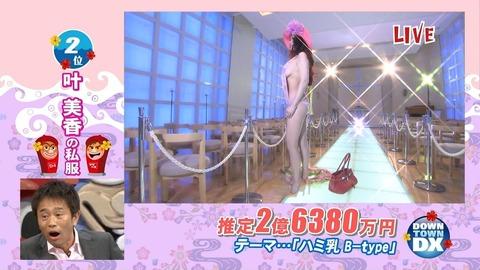 【叶姉妹】マン毛がある方が美香さんで、パイパンなのが恭子さんだよ!叶姉妹のヘアヌード画像・20枚目の画像