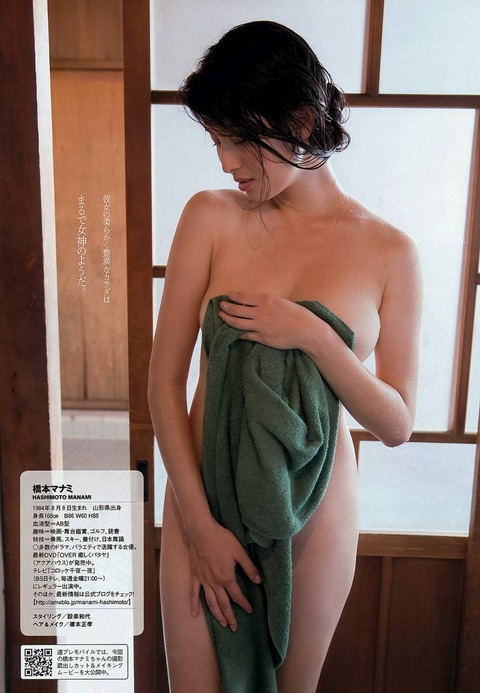 橋本マナミ(33)の全裸ヌード等!抜けるエロ画像147枚・20枚目の画像