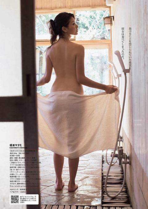 橋本マナミ(33)の全裸ヌード等!抜けるエロ画像147枚・16枚目の画像