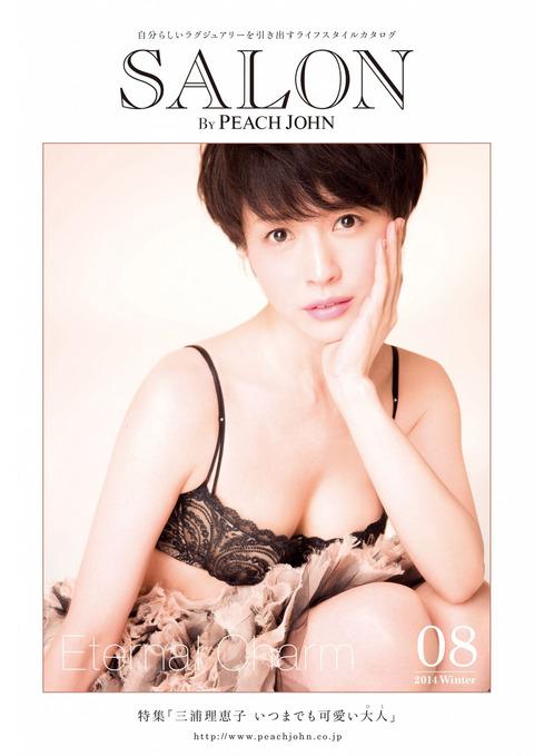 三浦理恵子の生おっぱいフルヌードと大人の色気画像まとめ★三浦理恵子エロ画像・3枚目の画像